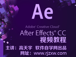 AfterEffects CC视频教程_软件自学网