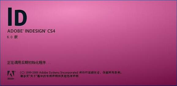 Adobe InDesign cs4中文破解版下载