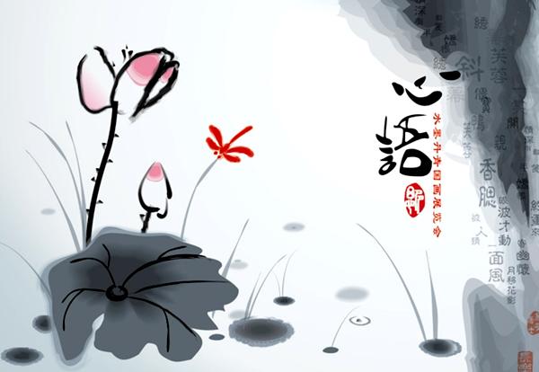 中国风水墨荷花矢量图
