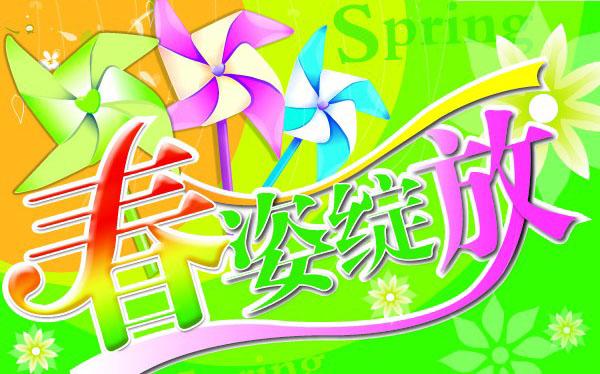 春姿绽放艺术字矢量素材
