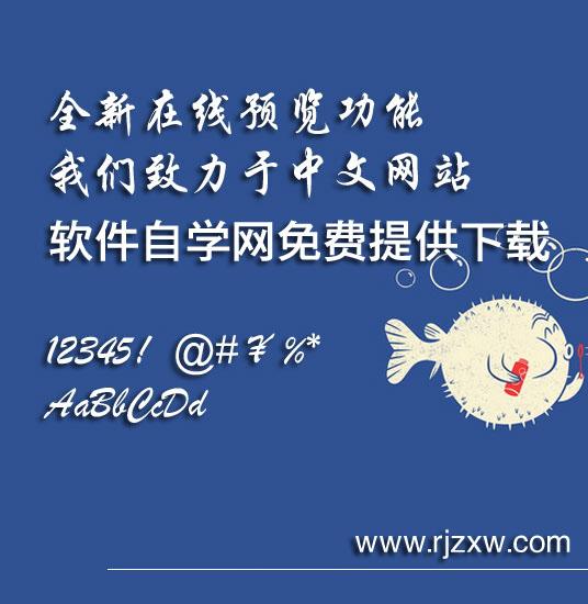 华文行楷字体下载图片