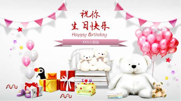 生日庆祝的儿童ppt模板免费素材下载