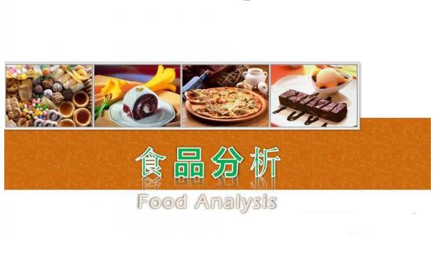 食品安全检测报告ppt模板免费素材下载