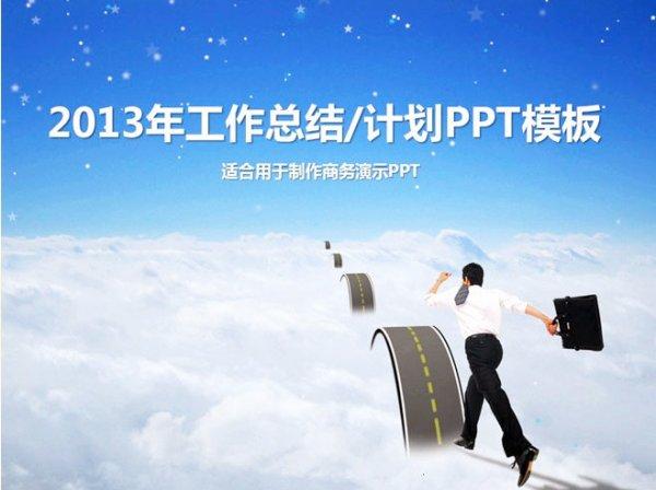 15:28:33  点击:1077 次 素材简介: 2013年走向成功年度工作总结ppt