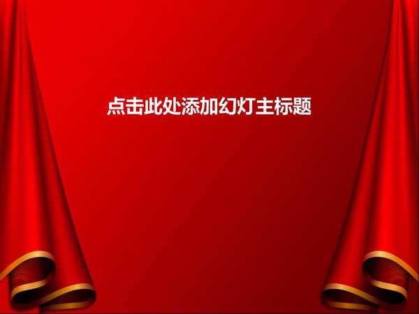 点击:856 次 素材简介: 原创红色幕布活动策划案ppt模板由软件素材网