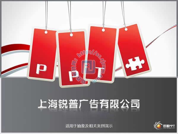 上海锐普抽象背景ppt模板免费素材下载