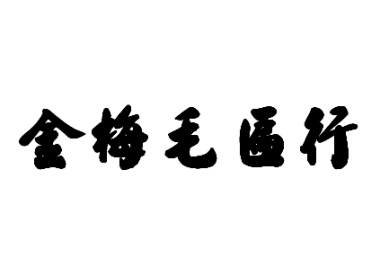 金梅毛匾行字体
